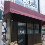 麺 大仏 - 外観