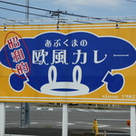 ファミリーレストラン ニューあぶくま - 国道から目立つ目印の看板