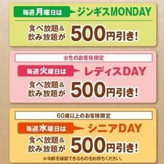 【6月末日までです!】月・火・水曜は500円引きです!!