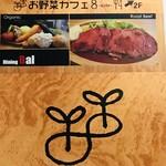 84037733 - お野菜カフェ8-eito-