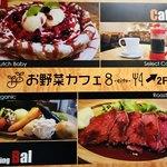 84037857 - お野菜カフェ 8  -eito-