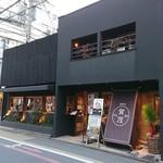 都野菜 賀茂 - 京都らしい趣き。店内が見渡せ安心して店内に入れる。