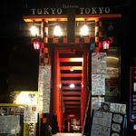 居酒屋 豆やっこ - 伏見稲荷のような迫力ある入口!外国人観光客に人気のスポットでもあります!!
