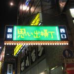 新宿思い出横丁 トロ函 - 新宿の雑踏の中に潜むオアシスo(^∇^)V