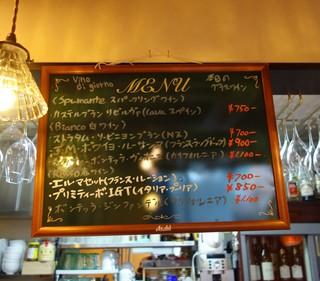 Koume - 本日のワイン。