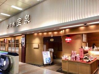 宝泉 JR新幹線京都駅店 - エスカレーター横です