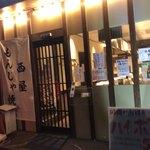 もんじゃ焼 鉄板焼 西屋 -