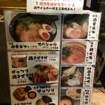 84049822 - コラーゲンたっぷりの「超濃厚鶏白湯スープ」