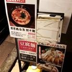 麺屋 武一  - 期間限定メニュー