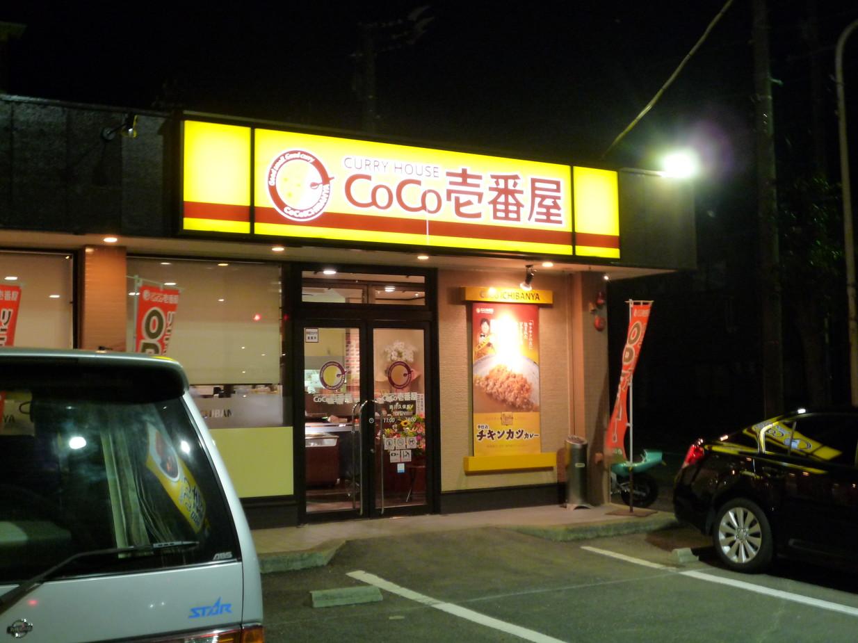 CoCo壱番屋 掛川久保店