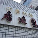 香港園 - 看板