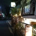 月波珈琲店&bar - 外観