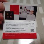 メリーチョコレート 丸井今井札幌店 -