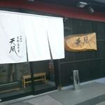 京都高台寺 天風 - 18/4 外観