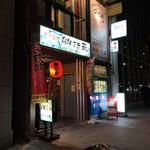 焼鳥ダイニングdice - 外観(この建物の二階)