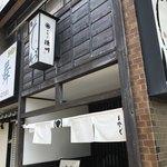 清川 そば店 -