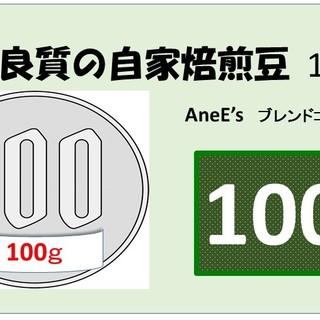 自家焙煎コーヒー豆、100gを100円超お得で全国送料無料!