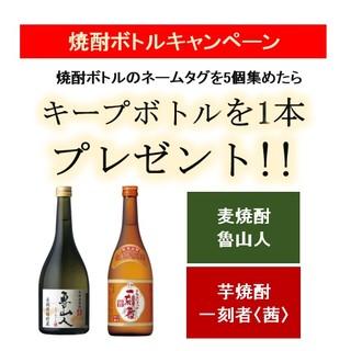 焼酎ボトルキャンペーン開催中