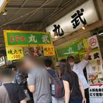 丸武 2号店 -