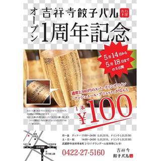 ★当店1周年記念◎スパークリングワインがなんと1本100円★