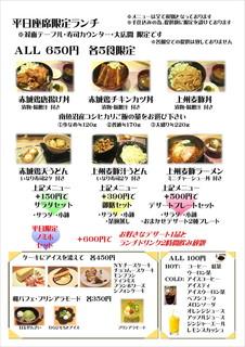 楽宴乃間 純家 -すみか- - 【ランチ】平日限定・座席限定 税別650円ランチ