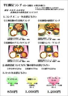 楽宴乃間 純家 -すみか- - 【ランチ】平日限定ランチ