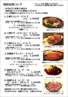 楽宴乃間 純家 -すみか- - 【ランチ】お肉ランチ