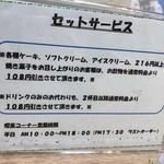 くるみや 山鼻店 -