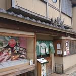 寿司海鮮 たはら - 外観