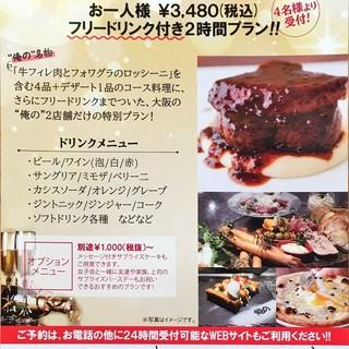 女子会プラン3480円!!