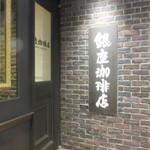 銀座珈琲店 - 2F入り口付近