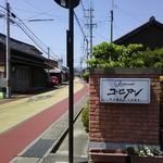 コビアン - 旧東海道沿いにあります