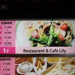 Restaurant&Cafe Lily - お店の案内①