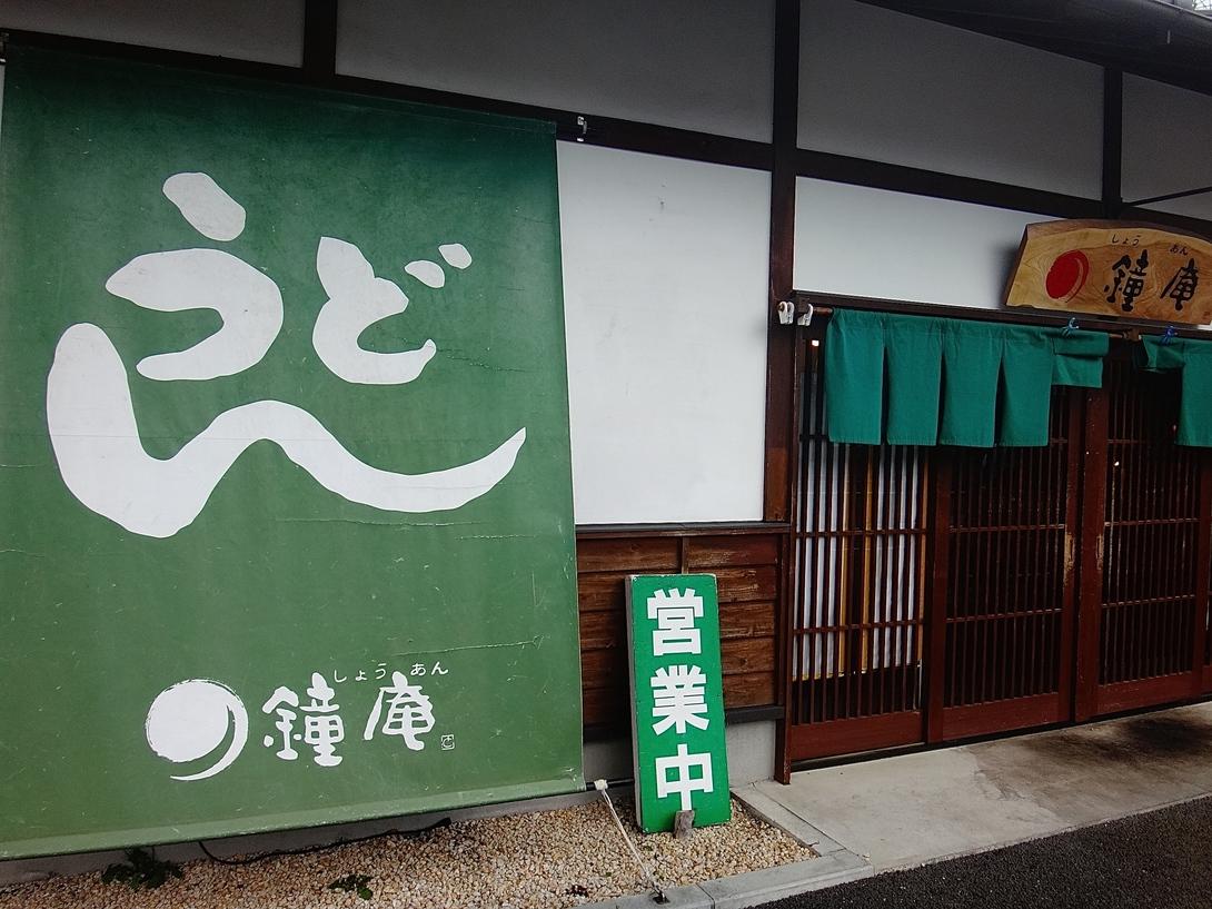 鐘庵 三島徳倉店 name=
