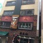 拉麺 札幌ばっち軒 -