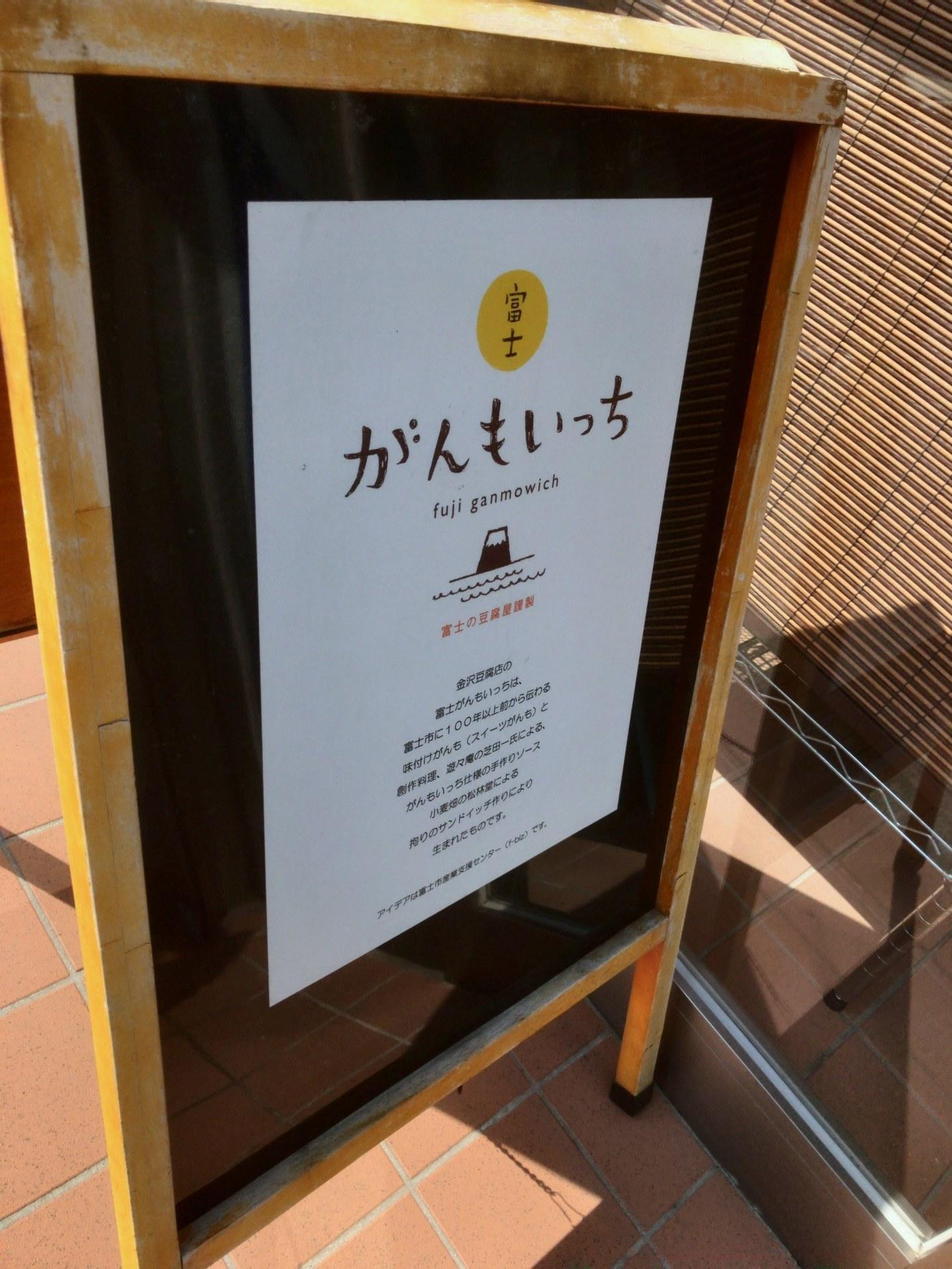 金沢豆腐店 name=