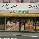 成田ゆめ牧場 -