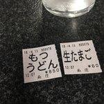 糸庄 - 食券