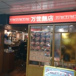 万世麺店 - 外観