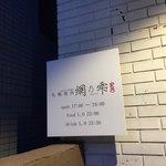 札幌焼肉 網乃雫 -