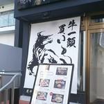 仙台牛一頭買い焼肉 明月苑 -