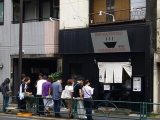 つけめんTETSU 千駄木本店