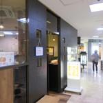 彩 - お店は天神ビブレの地下一階にあります
