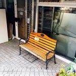 ナタ・デ・クリスチアノ - 店の裏側にもベンチ