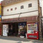 森屋菓子店 - 大洗町の森屋菓子店