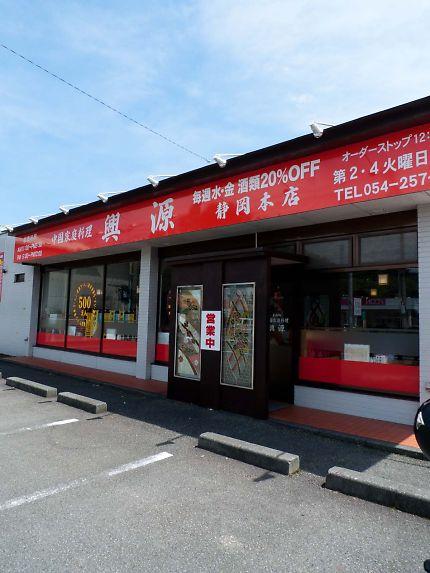 台湾料理 一龍 静岡本店