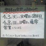 コッペパン専門店 パンの大瀬戸 - 火曜日定休で日曜日は営業に変ったようです。
