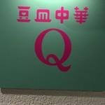 豆皿中華Q - 入口に豆皿のロゴ
