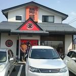 麺屋○文 - 店舗外観