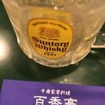 百香亭 - ハイボール